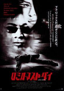 kakutoh-action6