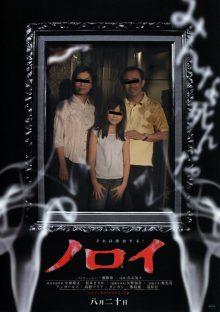 horror-japan1