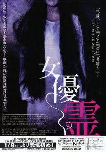horror-japan2