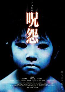 horror-japan3