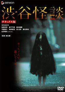 horror-japan4