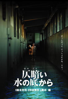 horror-japan5