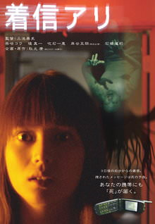 horror-japan6
