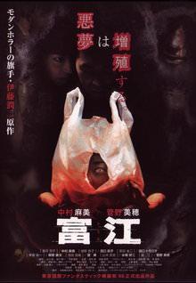 horror-japan7