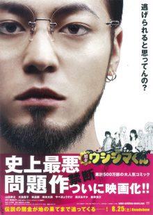 manga-japan4