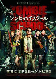 zombie-comedy2