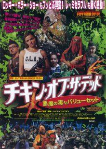 zombie-comedy5