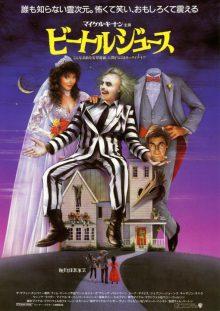 horror-comedy3
