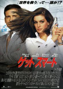 spy-comedy1