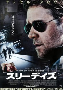 する 映画 ハラハラ